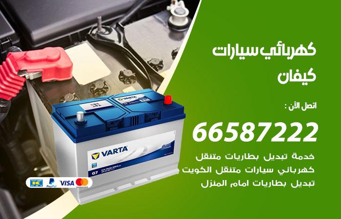 معلم كهربائي سيارات كيفان / 66587222 / تصليح كهرباء سيارات عند البيت