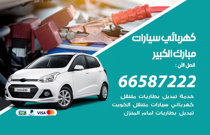 معلم كهربائي سيارات مبارك الكبير / 66587222 / تصليح كهرباء سيارات عند البيت