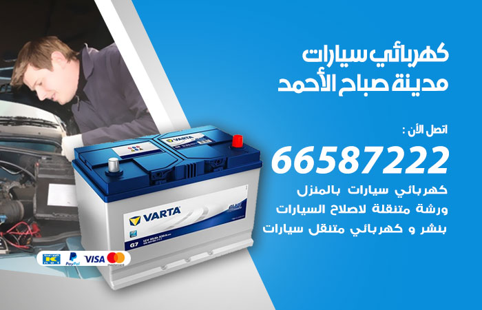 معلم كهربائي سيارات مدينة صباح الأحمد / 66587222 / تصليح كهرباء سيارات عند البيت
