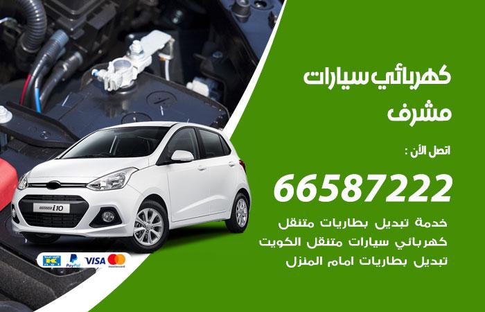 معلم كهربائي سيارات مشرف / 66587222 / تصليح كهرباء سيارات عند البيت