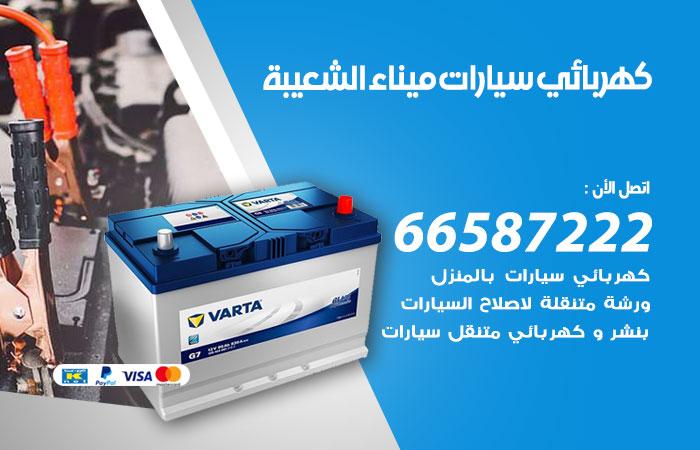 معلم كهربائي سيارات ميناء الشعيبة / 66587222 / تصليح كهرباء سيارات عند البيت