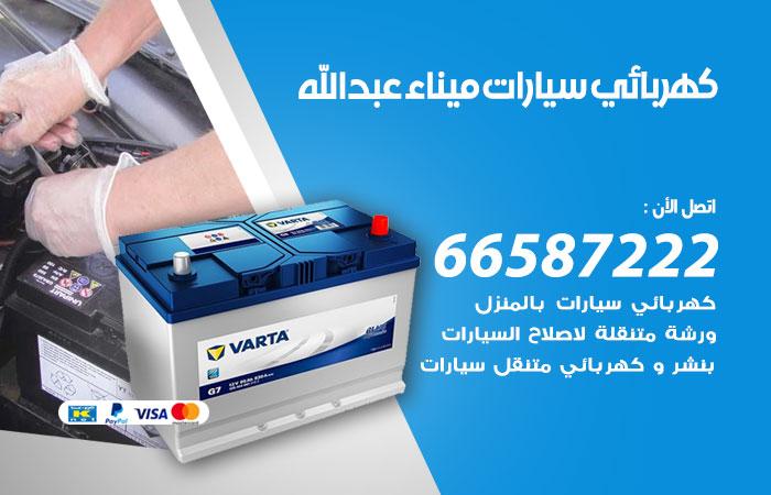 معلم كهربائي سيارات ميناء عبدالله / 66587222 / تصليح كهرباء سيارات عند البيت