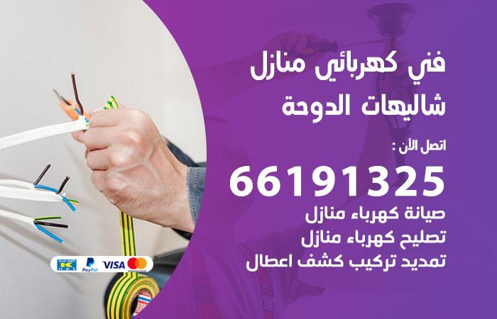 معلم كهربائي شاليهات الدوحة / 66191325 / افضل فني كهربائي منازل هندي شاليهات الدوحة