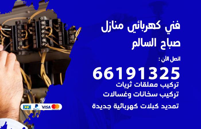 معلم كهربائي صباح السالم / 66191325 / افضل فني كهربائي منازل هندي صباح السالم