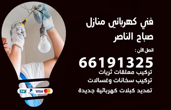 معلم كهربائي صباح الناصر / 66191325 / افضل فني كهربائي منازل هندي صباح الناصر