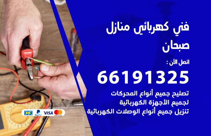 معلم كهربائي صبحان / 66191325 / افضل فني كهربائي منازل هندي صبحان