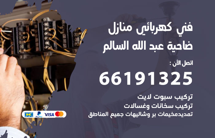 معلم كهربائي ضاحية عبدالله السالم / 66191325 / افضل فني كهربائي منازل هندي ضاحية عبدالله السالم