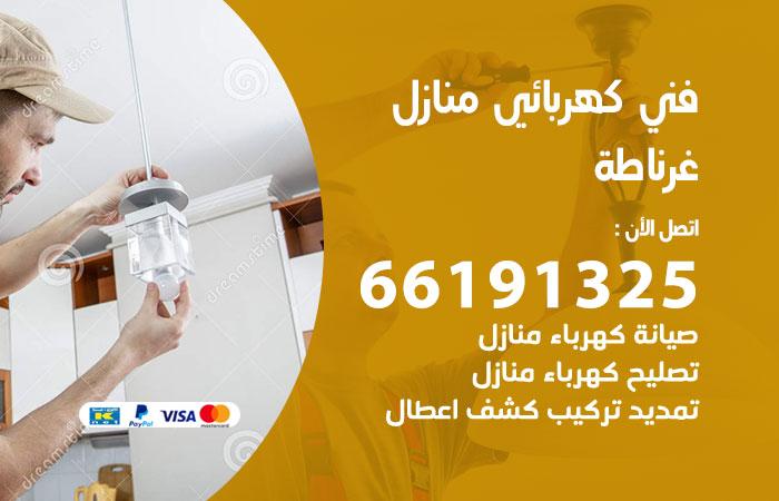 معلم كهربائي غرناطة / 66191325 / افضل فني كهربائي منازل هندي غرناطة