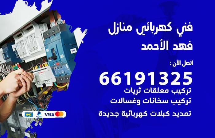 معلم كهربائي فهد الأحمد / 66191325 / افضل فني كهربائي منازل هندي فهد الأحمد