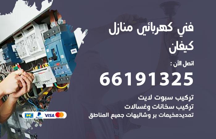 معلم كهربائي كيفان / 66191325 / افضل فني كهربائي منازل هندي كيفان
