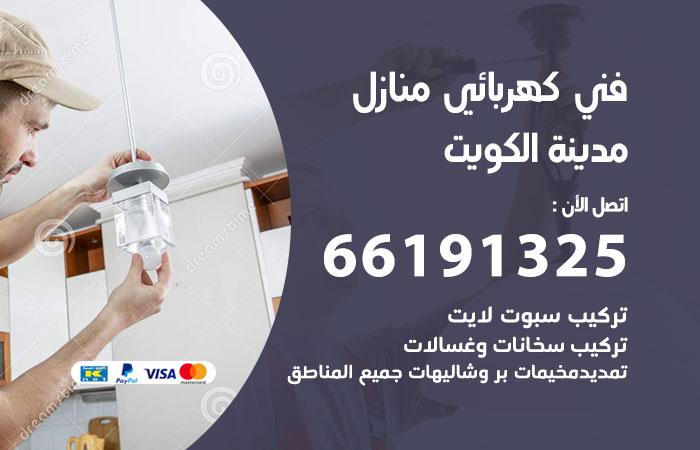 معلم كهربائي الكويت / 66191325 / افضل فني كهربائي منازل هندي القرين