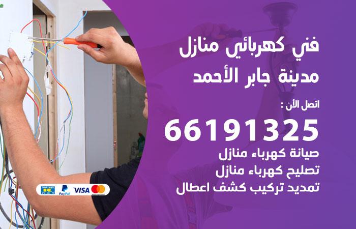معلم كهربائي مدينة جابر الأحمد / 66191325 / افضل فني كهربائي منازل هندي مدينة جابر الأحمد