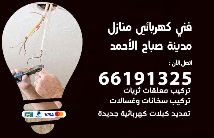 معلم كهربائي مدينة صباح الأحمد / 66191325 / افضل فني كهربائي منازل هندي مدينة صباح الأحمد