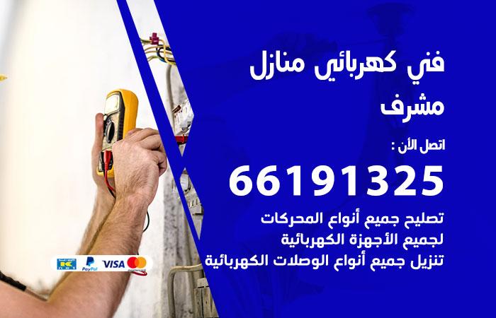 معلم كهربائي مشرف / 66191325 / افضل فني كهربائي منازل هندي مشرف