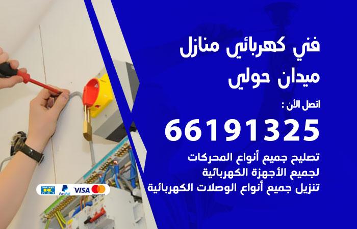 معلم كهربائي ميدان حولي / 66191325 / افضل فني كهربائي منازل هندي ميدان حولي