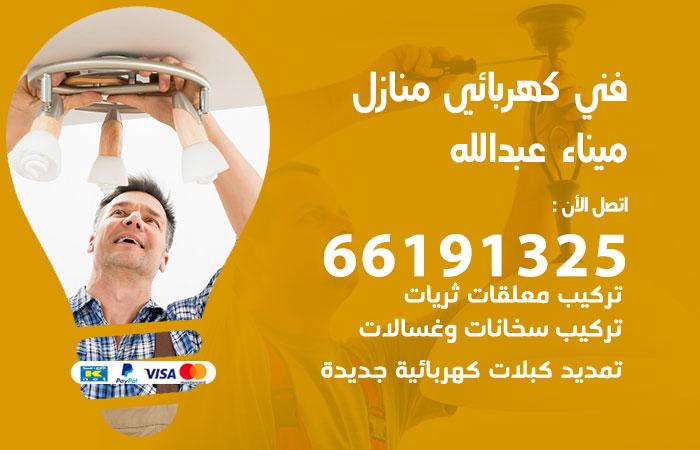 معلم كهربائي ميناء عبدالله / 66191325 / افضل فني كهربائي منازل هندي ميناء عبدالله