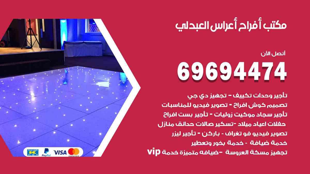 مكتب تنظيم أفراح العبدلي / 69694474 / زينة أعراس تصميم كوش و دي جي