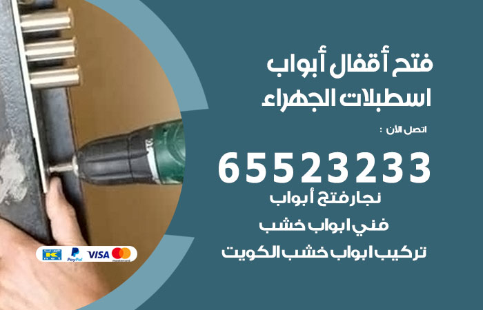 نجار فتح اقفال وابواب اسطبلات الجهراء / 52227339 / فتح اقفال بيبان الكويت