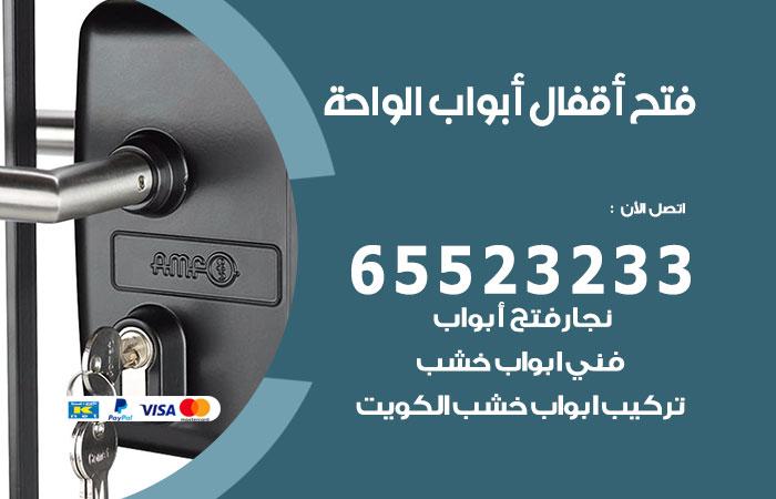 نجار فتح اقفال وابواب الواحة / 52227339 / فتح اقفال بيبان الكويت