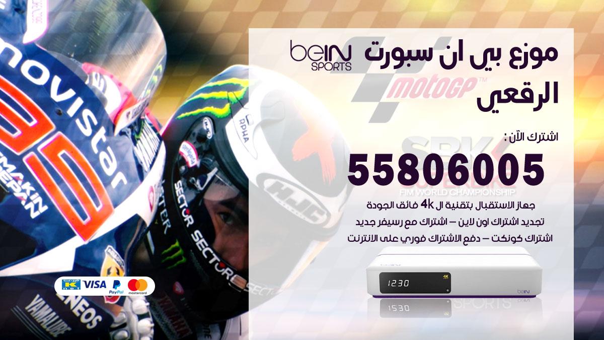 وكيل بين سبورت الرقعي / 50007022 / خدمة تجديد اشتراك بي ان سبورت