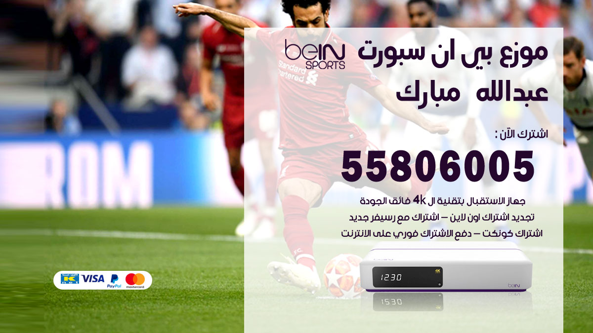 وكيل بين سبورت عبدالله مبارك / 50007022 / خدمة تجديد اشتراك بي ان سبورت