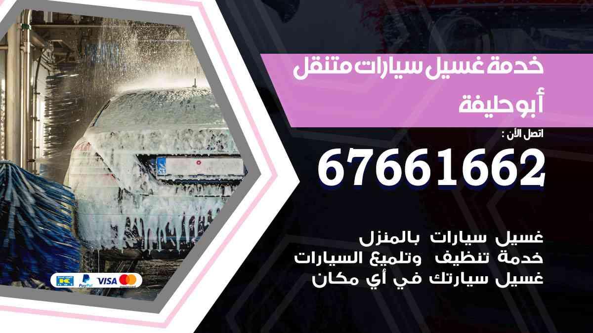 خدمة غسيل سيارات أبوحليفة / 67661662 / افضل غسيل وتنظيف سيارات بالبخار وبوليش وتلميع عند المنزل