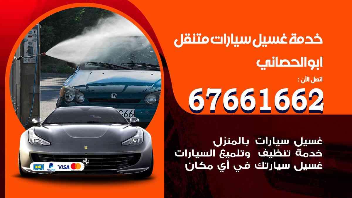 خدمة غسيل سيارات ابوالحصاني / 67661662 / افضل غسيل وتنظيف سيارات بالبخار وبوليش وتلميع عند المنزل