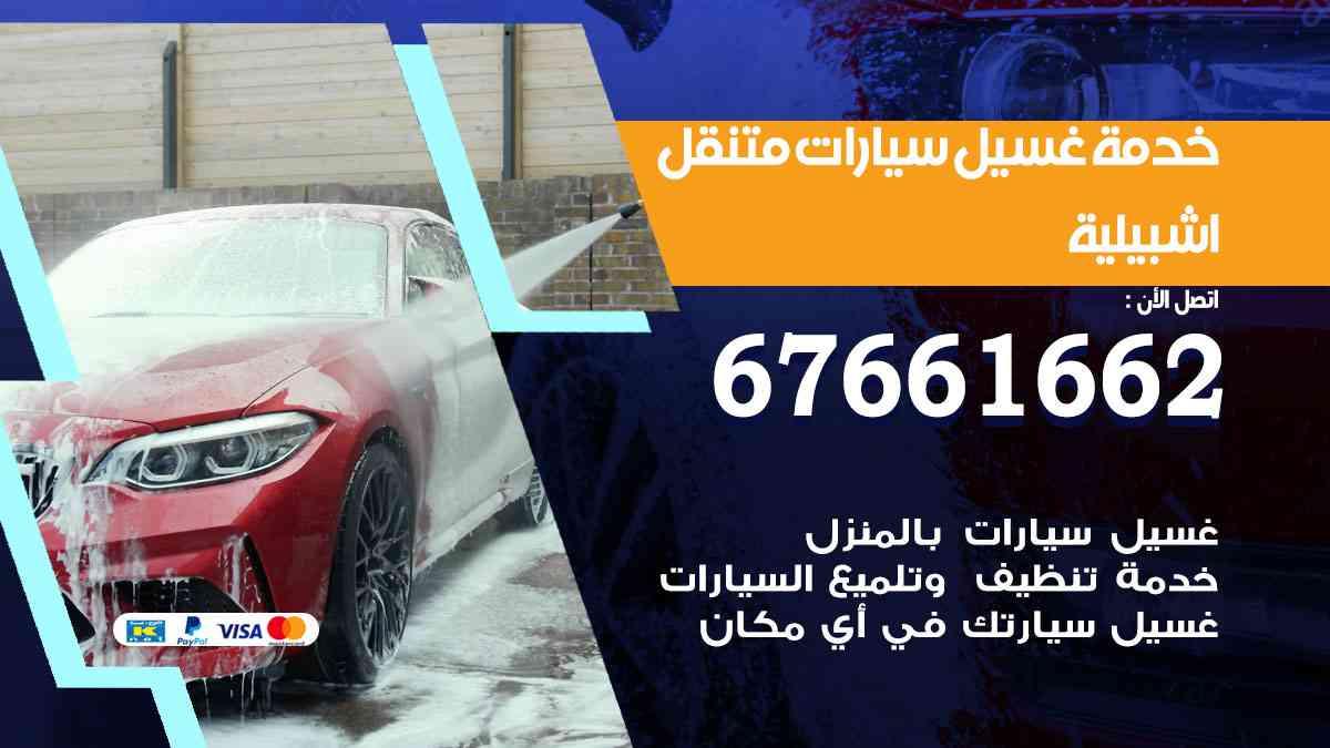 خدمة غسيل سيارات اشبيلية / 67661662 / افضل غسيل وتنظيف سيارات بالبخار وبوليش وتلميع عند المنزل