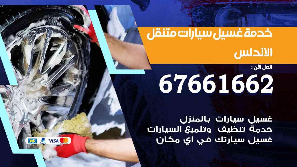 خدمة غسيل سيارات الاندلس / 67661662 / افضل غسيل وتنظيف سيارات بالبخار وبوليش وتلميع عند المنزل