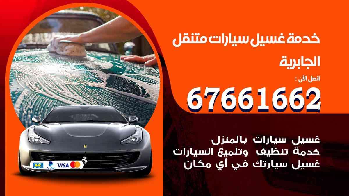 خدمة غسيل سيارات الجابرية / 67661662 / افضل غسيل وتنظيف سيارات بالبخار وبوليش وتلميع عند المنزل