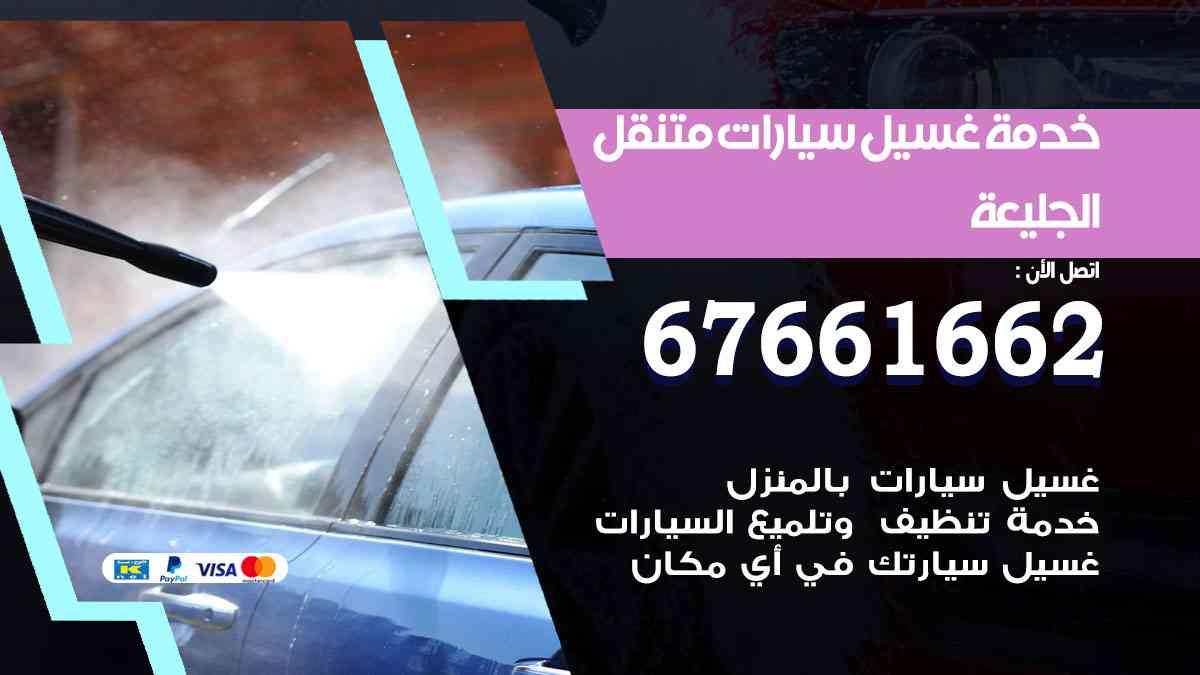 خدمة غسيل سيارات الجليعة / 67661662 / افضل غسيل وتنظيف سيارات بالبخار وبوليش وتلميع عند المنزل