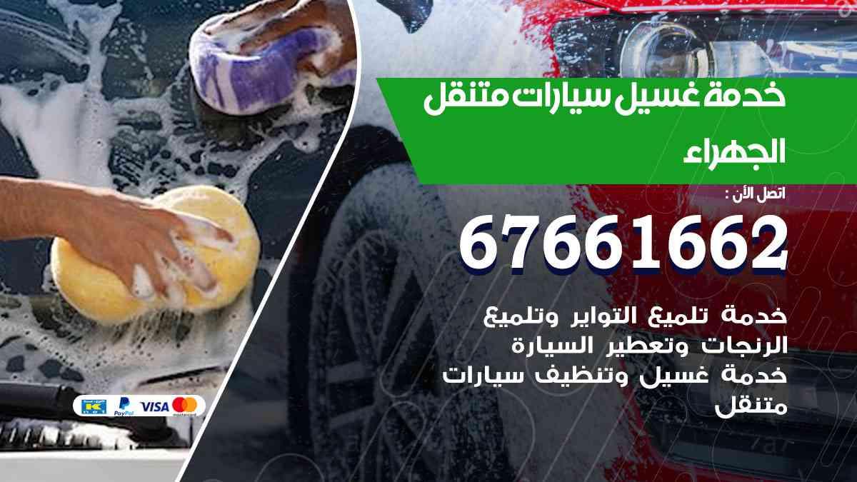 خدمة غسيل سيارات الجهراء / 67661662 / افضل غسيل وتنظيف سيارات بالبخار وبوليش وتلميع عند المنزل
