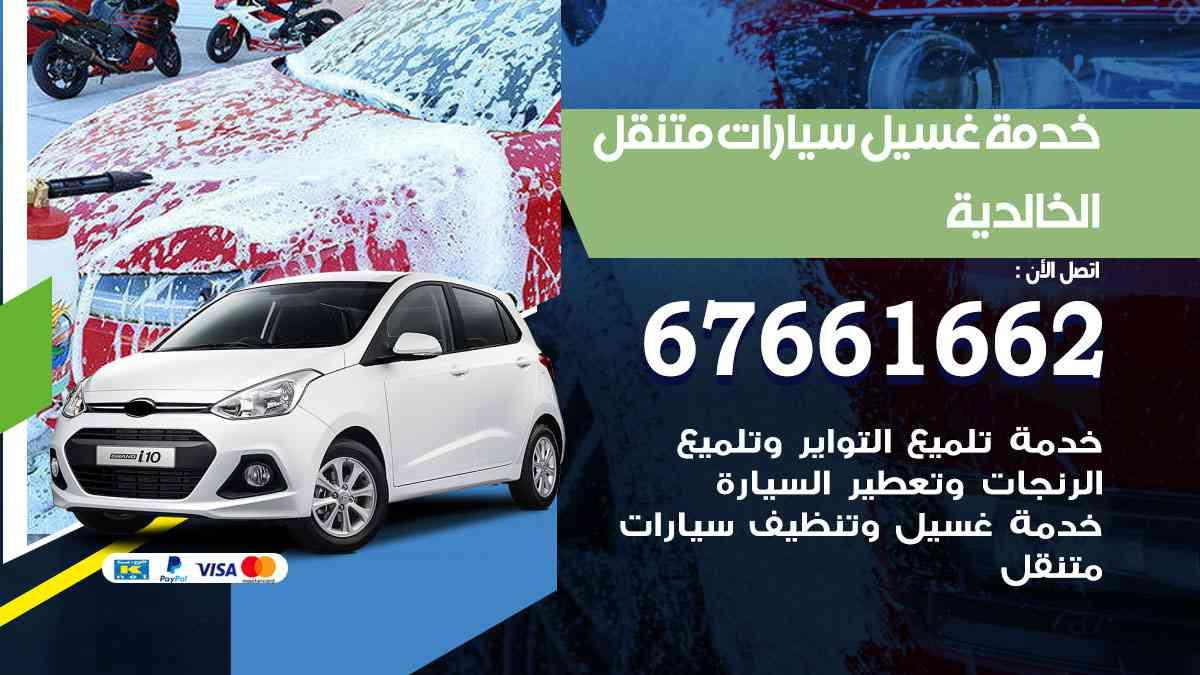 خدمة غسيل سيارات الخالدية / 67661662 / افضل غسيل وتنظيف سيارات بالبخار وبوليش وتلميع عند المنزل