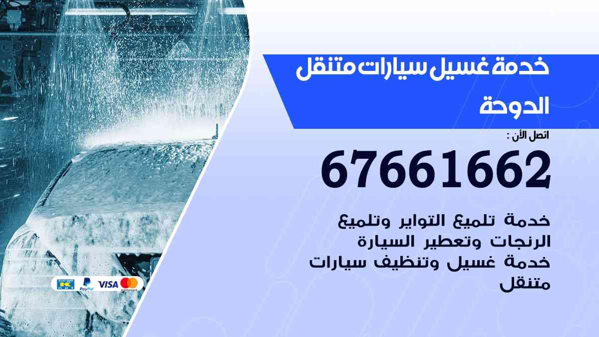 خدمة غسيل سيارات الدوحة / 67661662 / افضل غسيل وتنظيف سيارات بالبخار وبوليش وتلميع عند المنزل