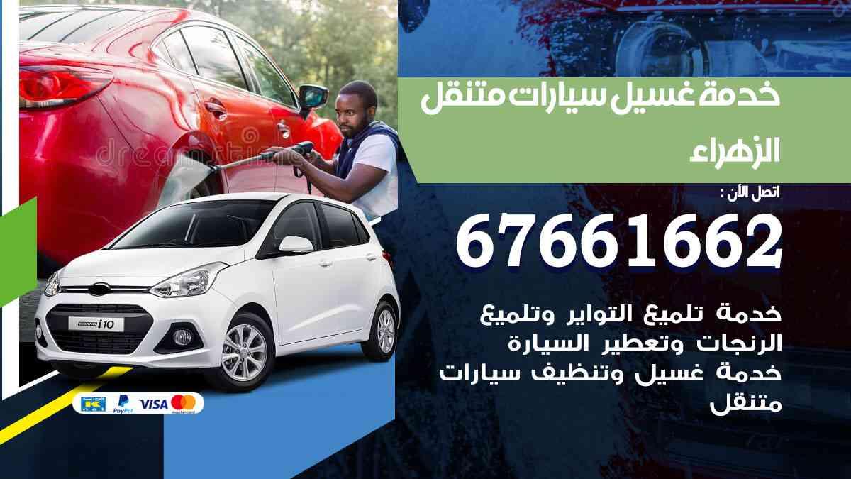 خدمة غسيل سيارات الزهراء / 67661662 / افضل غسيل وتنظيف سيارات بالبخار وبوليش وتلميع عند المنزل