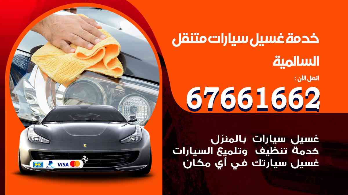 خدمة غسيل سيارات السالمية / 67661662 / افضل غسيل وتنظيف سيارات بالبخار وبوليش وتلميع عند المنزل