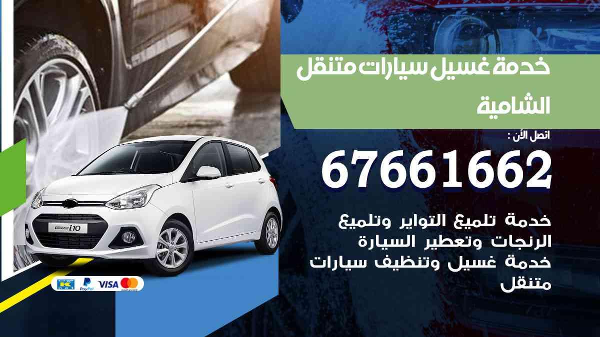 خدمة غسيل سيارات الشامية / 67661662 / افضل غسيل وتنظيف سيارات بالبخار وبوليش وتلميع عند المنزل