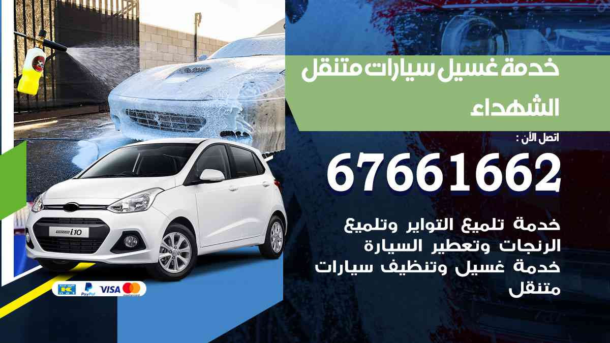 خدمة غسيل سيارات الشهداء / 67661662 / افضل غسيل وتنظيف سيارات بالبخار وبوليش وتلميع عند المنزل