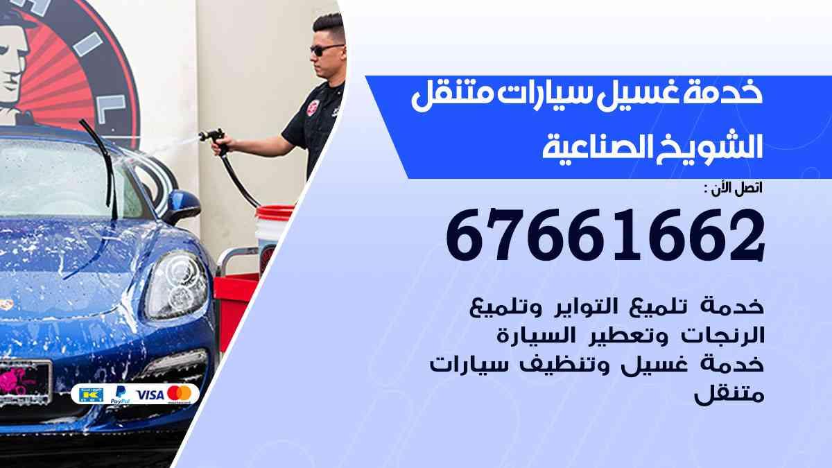 خدمة غسيل سيارات الشويخ الصناعية / 67661662 / افضل غسيل وتنظيف سيارات بالبخار وبوليش وتلميع عند المنزل
