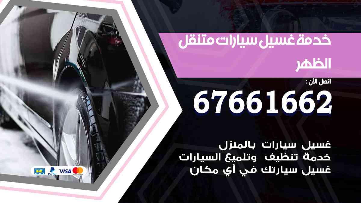 خدمة غسيل سيارات الظهر / 67661662 / افضل غسيل وتنظيف سيارات بالبخار وبوليش وتلميع عند المنزل