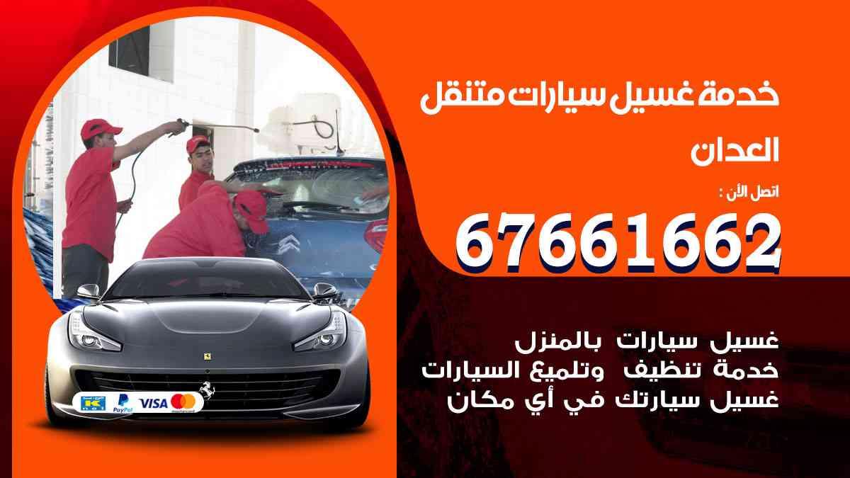 خدمة غسيل سيارات العدان / 67661662 / افضل غسيل وتنظيف سيارات بالبخار وبوليش وتلميع عند المنزل