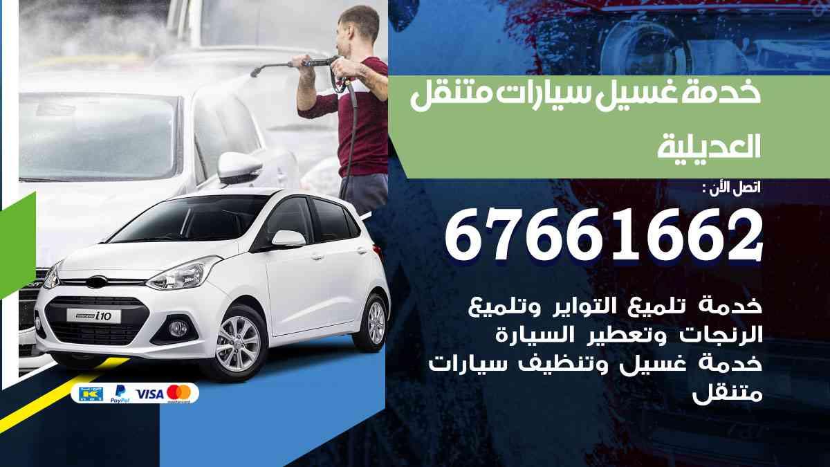 خدمة غسيل سيارات العديلية / 67661662 / افضل غسيل وتنظيف سيارات بالبخار وبوليش وتلميع عند المنزل
