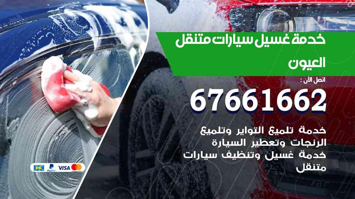 خدمة غسيل سيارات العيون / 67661662 / افضل غسيل وتنظيف سيارات بالبخار وبوليش وتلميع عند المنزل