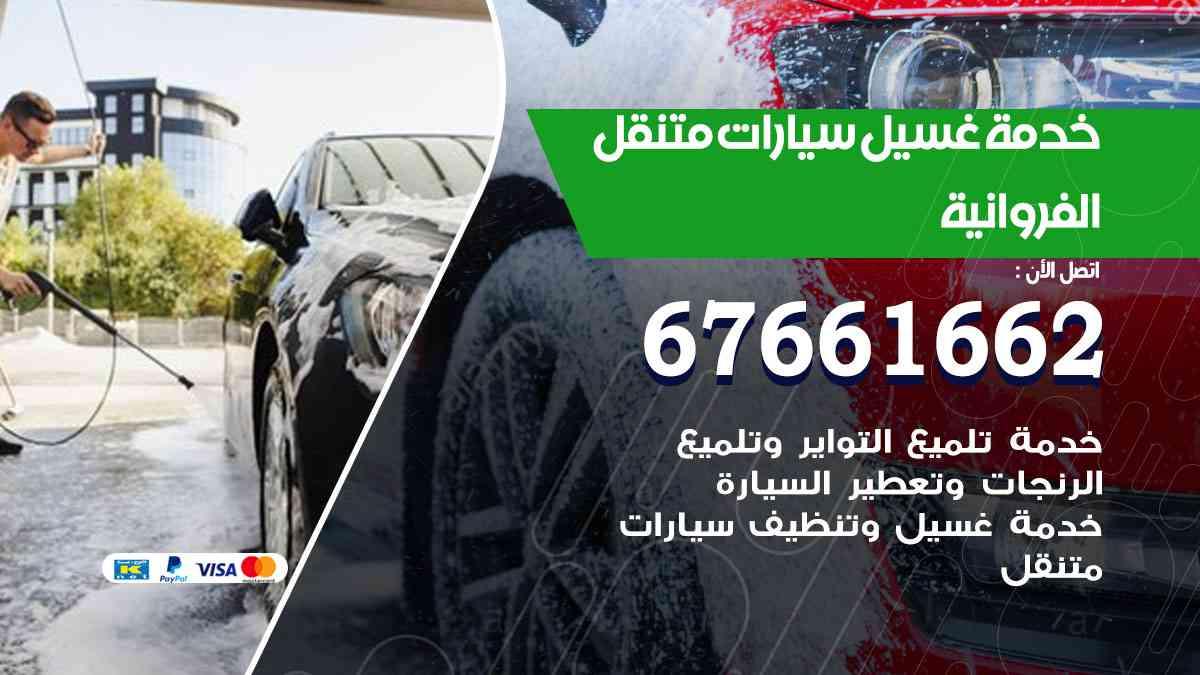 خدمة غسيل سيارات الفروانية / 67661662 / افضل غسيل وتنظيف سيارات بالبخار وبوليش وتلميع عند المنزل