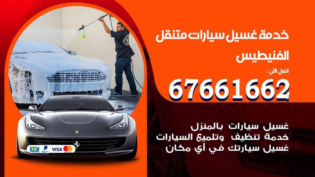 خدمة غسيل سيارات الفنيطيس / 67661662 / افضل غسيل وتنظيف سيارات بالبخار وبوليش وتلميع عند المنزل