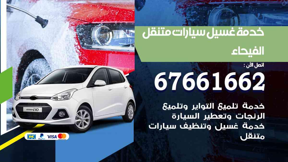 خدمة غسيل سيارات الفيحاء / 67661662 / افضل غسيل وتنظيف سيارات بالبخار وبوليش وتلميع عند المنزل