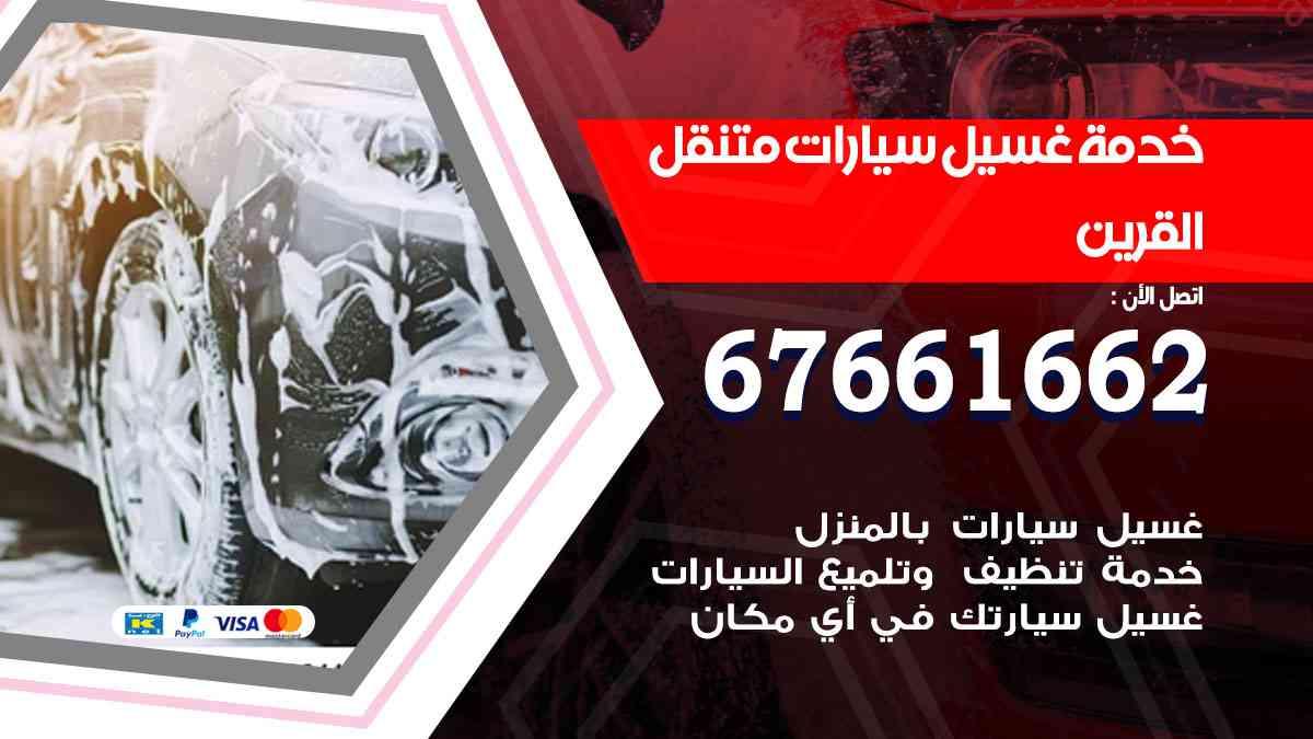 خدمة غسيل سيارات القرين / 67661662 / افضل غسيل وتنظيف سيارات بالبخار وبوليش وتلميع عند المنزل