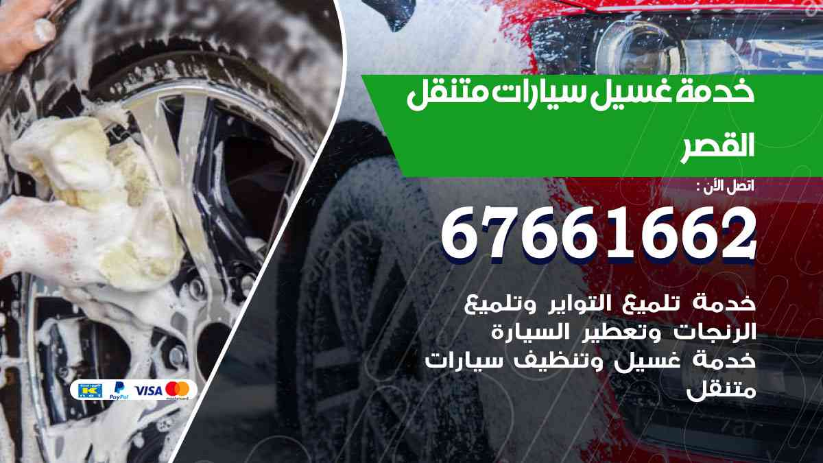 خدمة غسيل سيارات القصر / 67661662 / افضل غسيل وتنظيف سيارات بالبخار وبوليش وتلميع عند المنزل