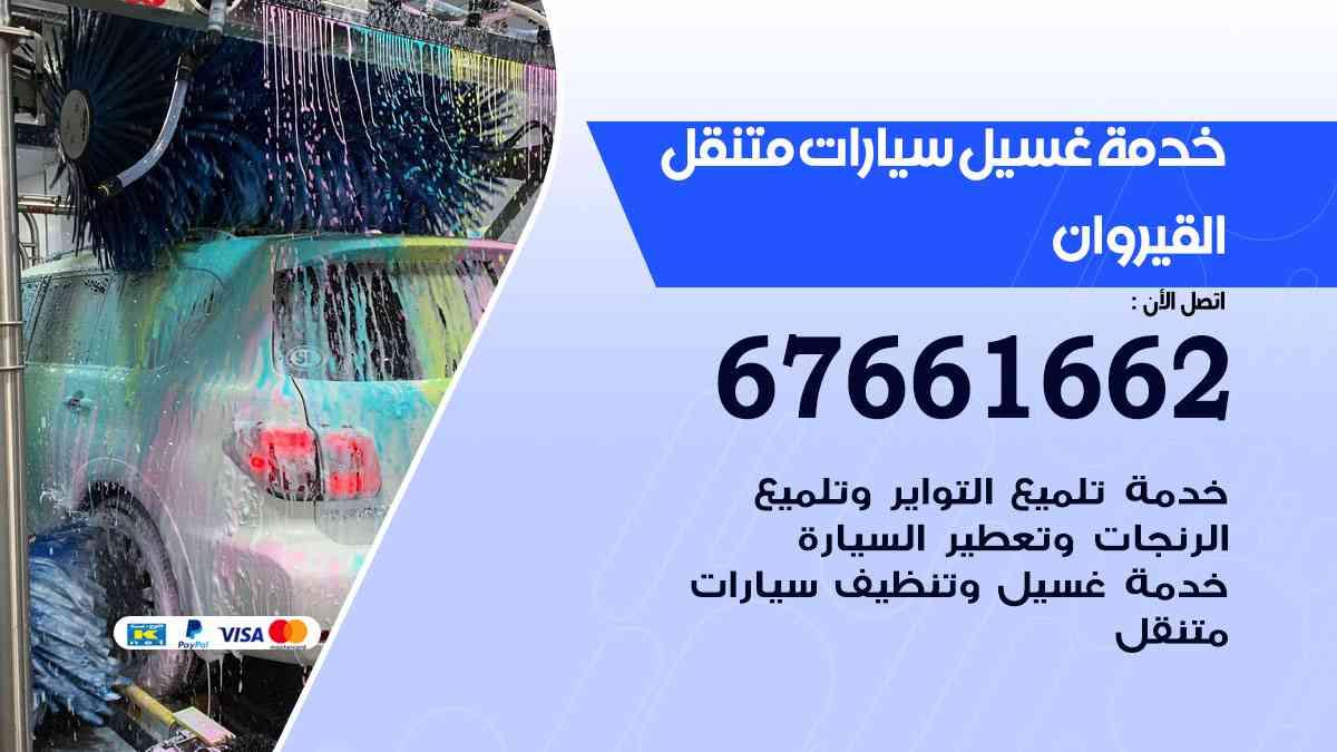 خدمة غسيل سيارات القيروان / 67661662 / افضل غسيل وتنظيف سيارات بالبخار وبوليش وتلميع عند المنزل