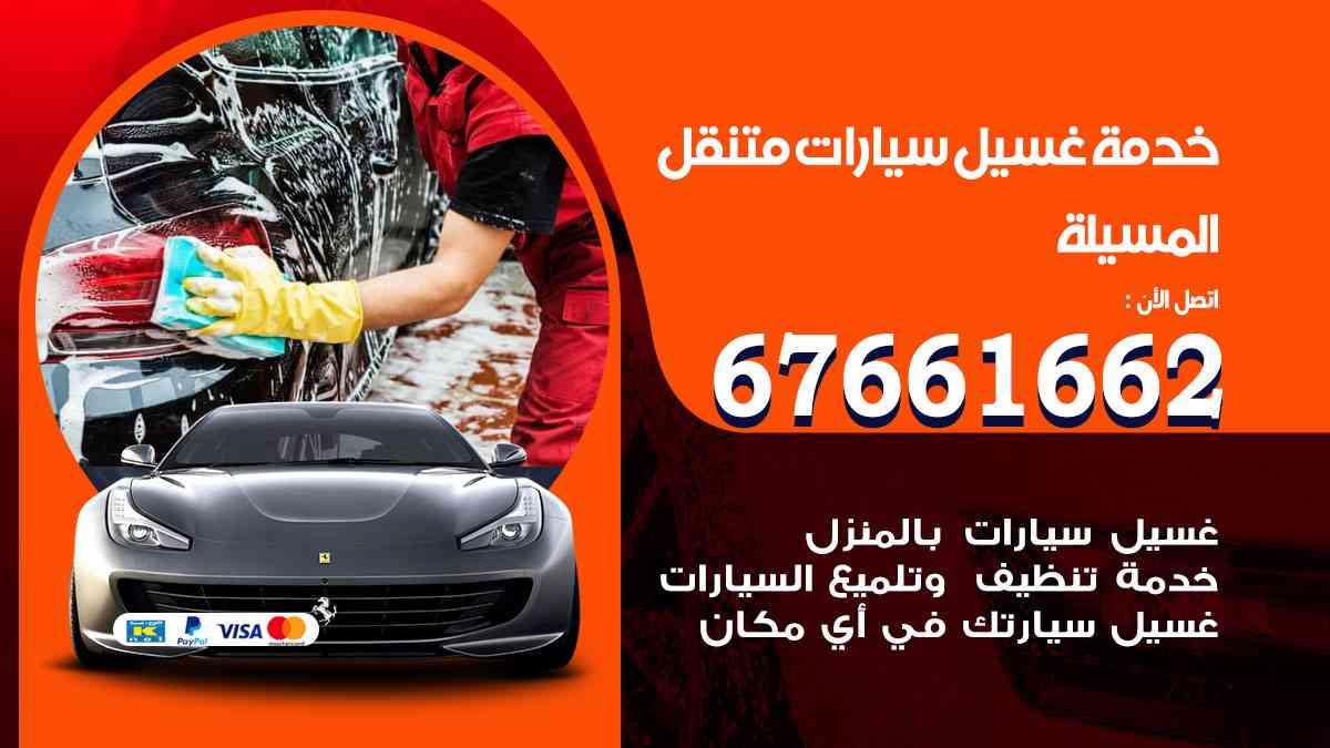 خدمة غسيل سيارات المسيلة / 67661662 / افضل غسيل وتنظيف سيارات بالبخار وبوليش وتلميع عند المنزل